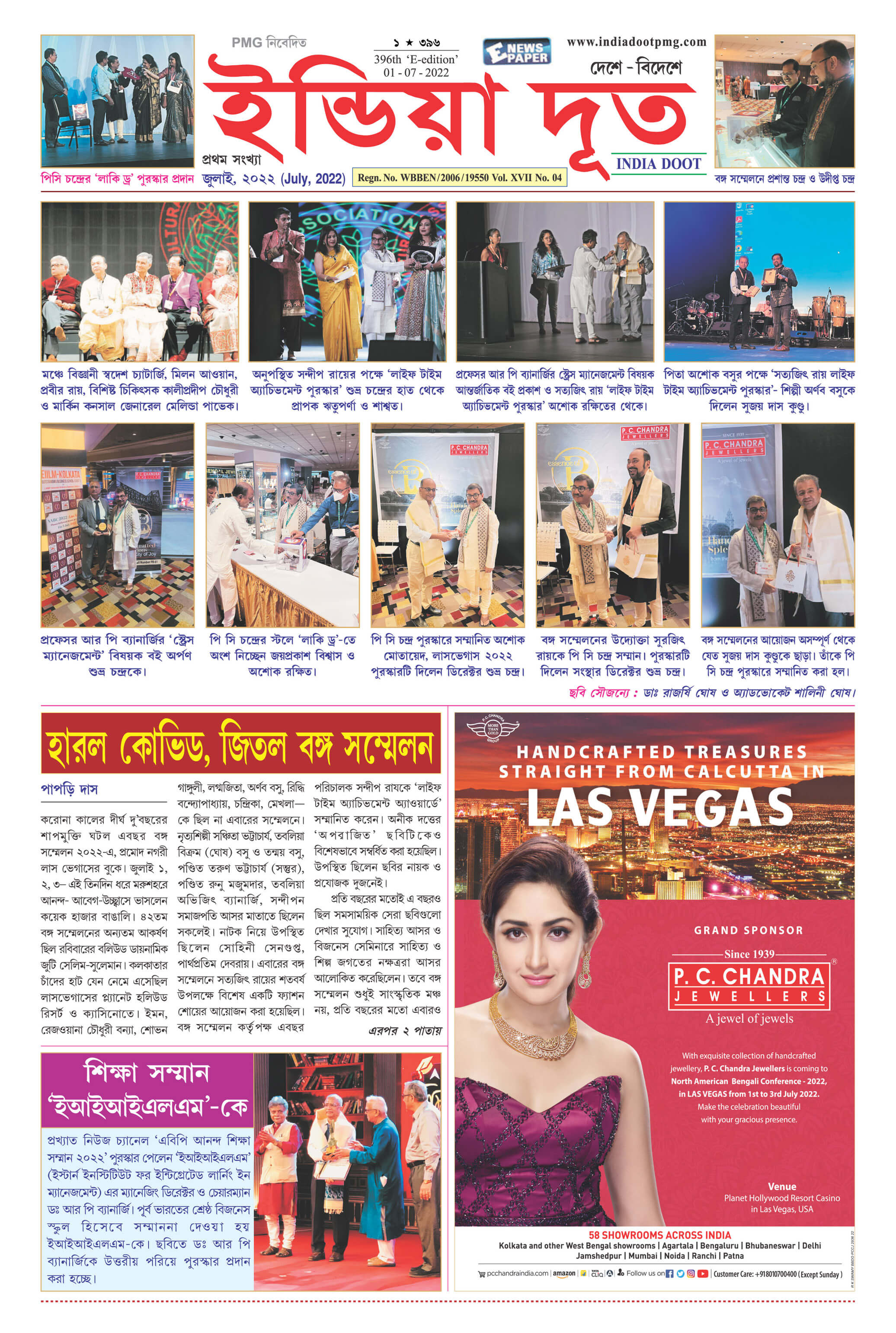 indiadoot E-paper first page